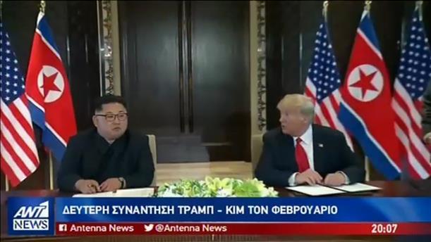 Πότε θα διεξαχθεί η δεύτερη σύνοδος κορυφής Τραμπ-Κιμ