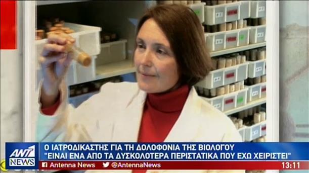Παπαδομανωλάκης στον ΑΝΤ1: υπάρχουν άγνωστες λεπτομέρειες για την αιτία θανάτου της βιολόγου