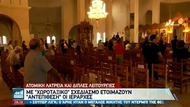 Κορονοϊός: Νέος γύρος διαπραγματεύσεων μεταξύ Εκκλησίας και Πολιτείας