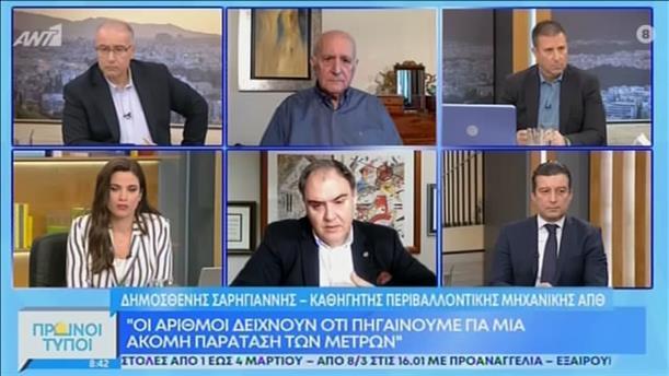 Δημοσθένης Σαρηγιάννης - ΠΡΩΙΝΟΙ ΤΥΠΟΙ - 08/03/2021