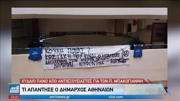 Ομόθυμη καταδίκη για το πανό υπέρ του Κουφοντίνα