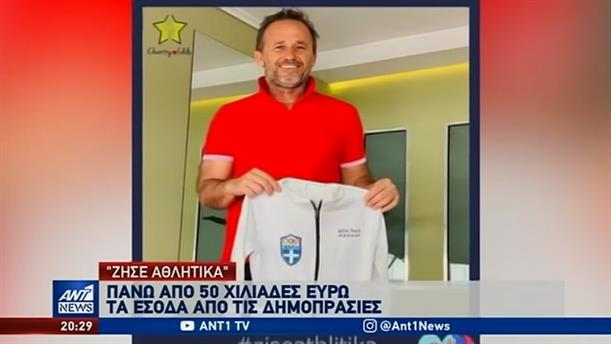 """""""Ζήσε Αθλητικά"""" Πάνω από 50.000 ευρώ τα έσοδα από τις δημοπρασίες"""