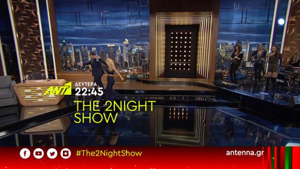 The 2night Show - Δευτέρα 17/12