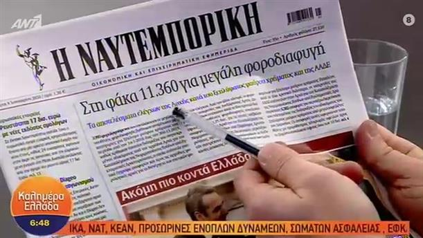 ΕΦΗΜΕΡΙΔΕΣ – ΚΑΛΗΜΕΡΑ ΕΛΛΑΔΑ - 08/01/2020