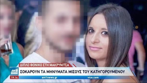 Φονικό στην Μακρινίτσα: Σοκάρουν τα μηνύματα μίσους του κατηγορούμενου
