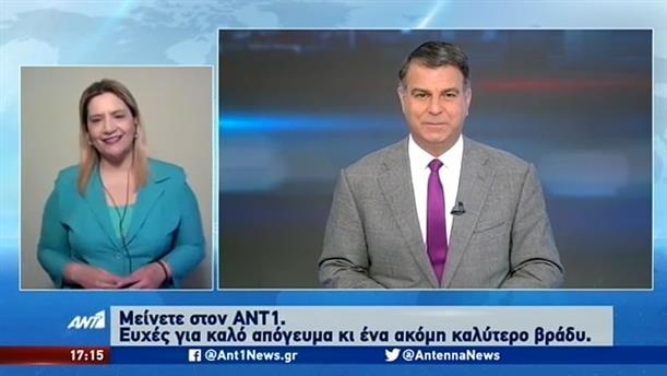 ANT1 NEWS 24-04-2020 ΣΤΗ ΝΟΗΜΑΤΙΚΗ
