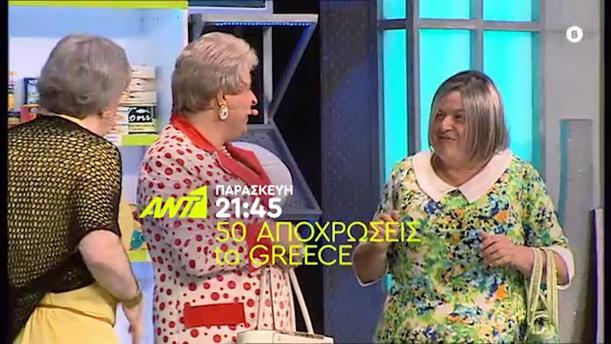 Πενήντα αποχρώσεις του Greece – Παρασκευή 25/10