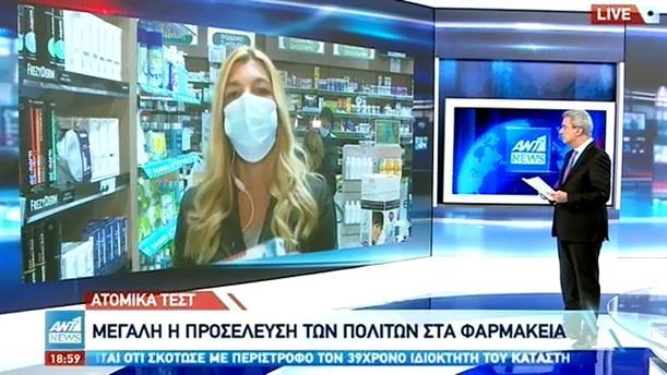 Self test προς πώληση διαθέτουν τα φαρμακεία