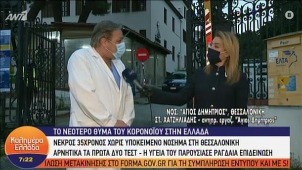 Νεκρός 35χρονος χωρίς υποκείμενο νόσημα στη Θεσσαλονίκη