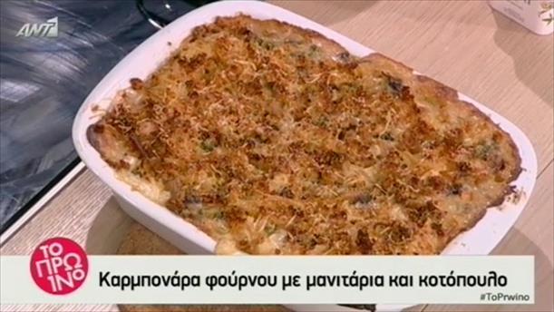 Καρμπονάρα φούρνου με μανιτάρια και κοτόπουλο
