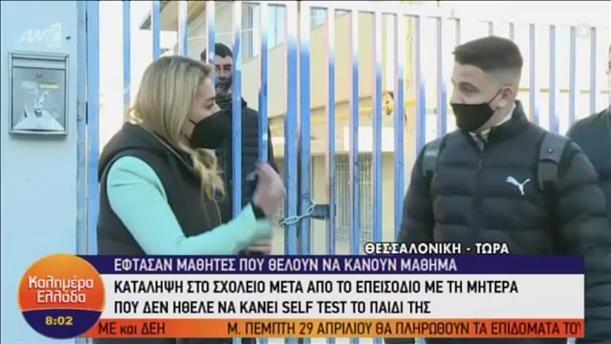 Αντιδράσεις από μαθητές για την κατάληψη σε σχολείο της Θεσσαλονίκης