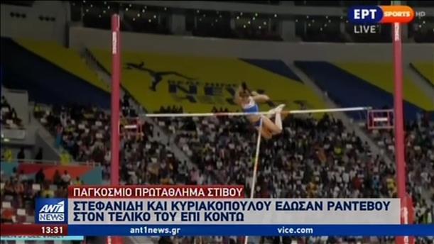 «Με το δεξί» μπήκαν οι Έλληνες αθλητές στο Παγκόσμιο Πρωτάθλημα Στίβου