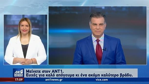 ANT1 NEWS 17-06-2020 ΣΤΗ ΝΟΗΜΑΤΙΚΗ