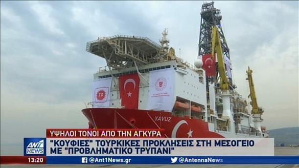 Συντηρεί την ένταση στην κυπριακή ΑΟΖ η Τουρκία