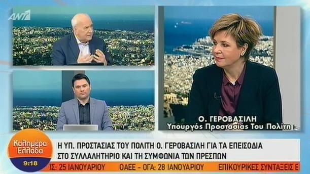 Όλγα Γεροβασίλη – ΚΑΛΗΜΕΡΑ ΕΛΛΑΔΑ – 23/01/2019