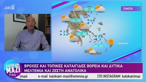 Καιρός - ΚΑΛΟΚΑΙΡΙ ΜΑΖΙ - 09/09/2019
