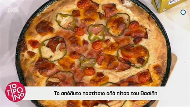 Παστίτσιο αλά πίτσα - Το Πρωινό - 5/3/2019