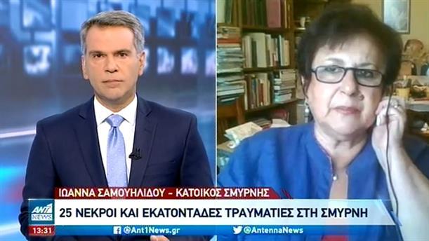 Τουρκία - Σεισμός: Ελληνίδα που ζει στη Σμύρνη περιγράφει στον ΑΝΤ1 τον εφιάλτη
