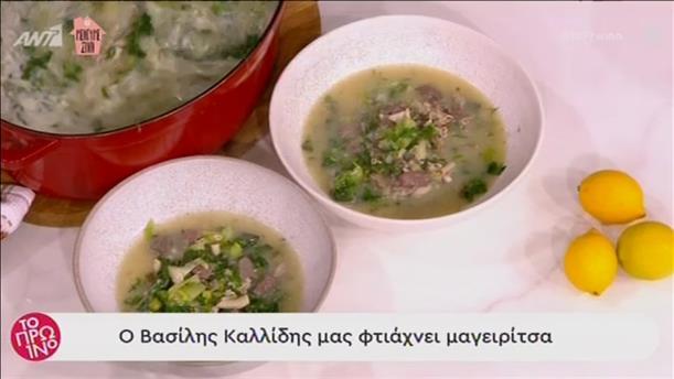 Μαγειρίτσα από τον Βασίλη Καλλίδη