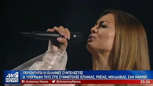 Eurovision 2019: Έλληνες που εκπροσωπούν άλλες χώρες μιλούν στον ΑΝΤ1