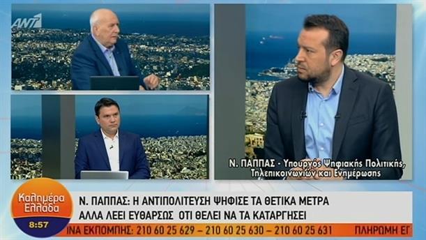 Νίκος Παππάς – ΚΑΛΗΜΕΡΑ ΕΛΛΑΔΑ – 20/05/2019