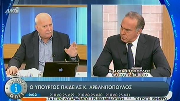 Πρωινό ΑΝΤ1 – Ενημέρωση - 22/11/2013