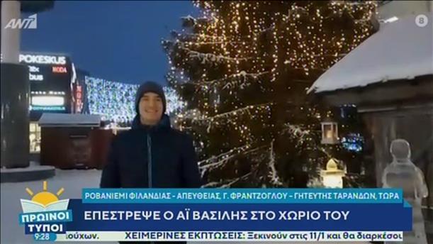 Έλληνας που μετακόμισε στο παγωμένο Ροβανιέμι της Φινλανδίας στον ΑΝΤ1