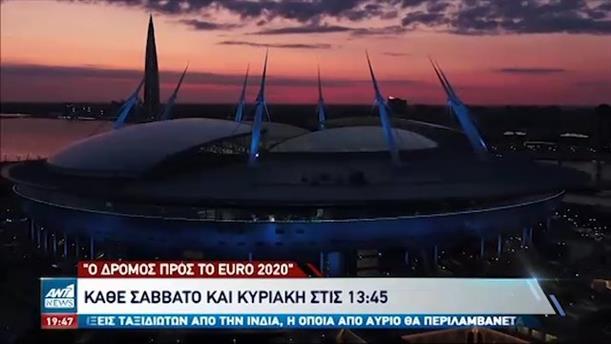 """""""Ο δρόμος προς το EURO"""": Τι είπε στον ΑΝΤ1 ο Γενικός Γραμματέας της UEFA"""