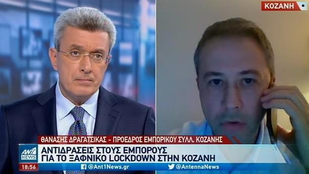 Ανησυχία στον εμπορικό κόσμο της Κοζάνης