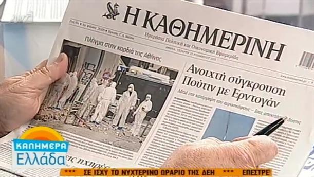 Εφημερίδες (25/11/2015)