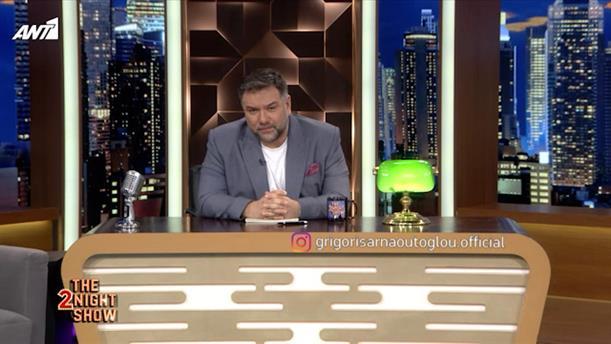 THE 2NIGHT SHOW – Επεισόδιο 46 – 5ος κύκλος