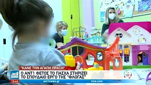 "O ANT1 στηρίζει τα παιδιά της ""Φλόγας"" που δίνουν ""μάχη"" με τον καρκίνο"