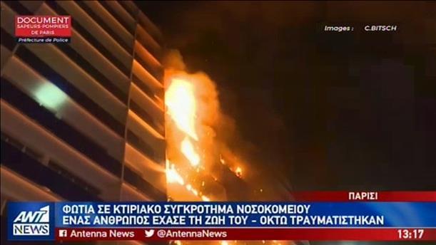 Φωτιά σε νοσοκομείο στο Παρίσι – «Λαμπάδιασε» αεροπλάνο στις ΗΠΑ