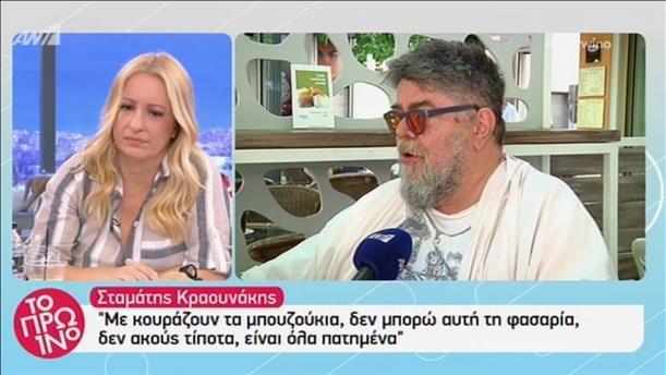 Ο Σταμάτης Κραουνάκης στο Πρωινό
