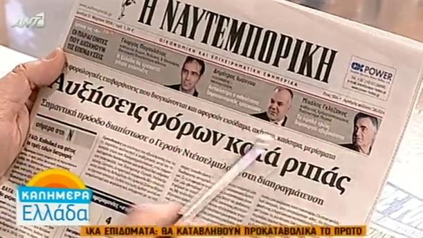 Εφημερίδες (21/03/2016)
