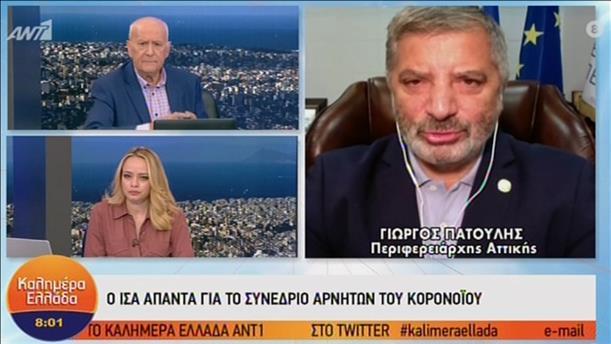 Ο Γιώργος Πατούλης στην εκπομπή «Καλημέρα Ελλάδα»