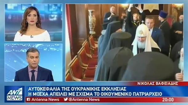 Με σχίσμα απειλεί τον Οικουμενικό Πατριάρχη Βαρθολομαίο ο Πατριάρχης Μόσχας Κύριλλος