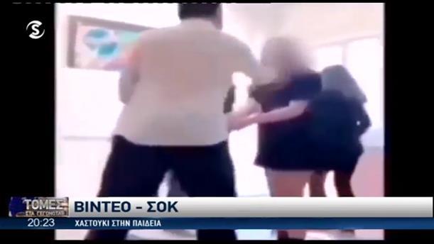 Καθηγητής χτυπάει μαθήτρια σε σχολείο της Λεμεσού