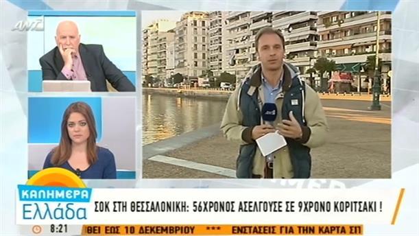 Σοκ στη Θεσσαλονίκη - 26/11/2015