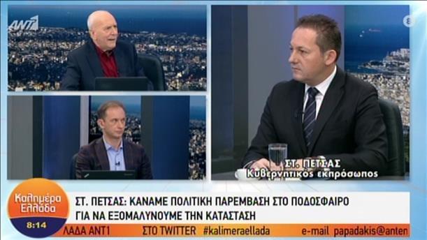 """Ο Κυβερνητικός Εκπρόσωπος, Στ. Πέτσας στην εκπομπή """"Καλημέρα Ελλάδα"""""""