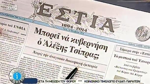 Εφημερίδες (14/10/2014)