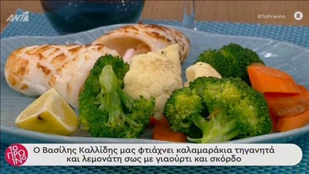 Καλαμαράκια τηγανητά και λεμονάτη σως με γιαούρτι και σκόρδο από τον Βασίλη Καλλίδη