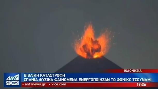 Φονικό και το παρελθόν του ηφαιστείου «Κρακατόα» στην Ινδονησία
