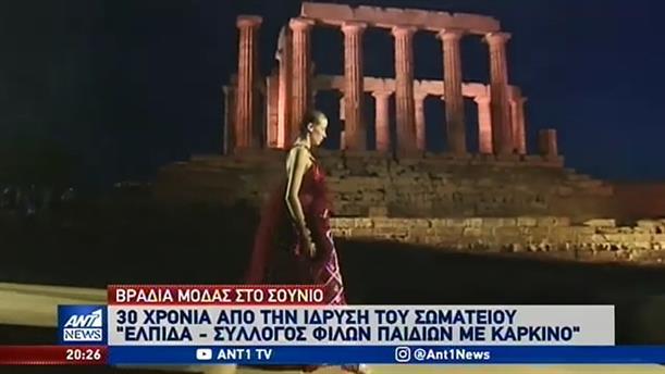 """Βραδιά μόδας στον Ναό του Ποσειδώνα για την """"Ελπίδα"""""""