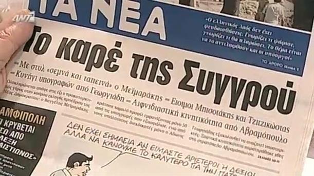 Εφημερίδες (02/10/2015)