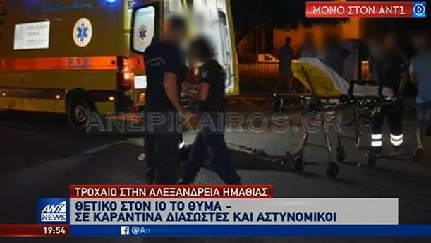 Σε καραντίνα διασώστες και αστυνομικοί λόγω… τραυματία από τροχαίο!