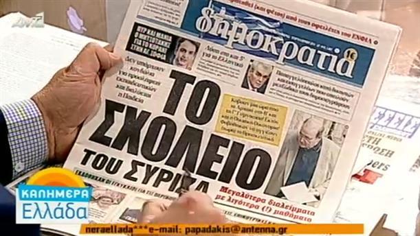 Εφημερίδες (08/06/2016)