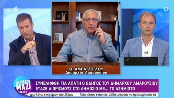 """Ο Θεόδωρος Αμπατζόγλου στην εκπομπή """"Καλοκαιρι Μαζί"""""""