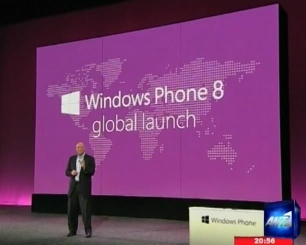 Παρουσιάστηκαν τα Windows Phone 8