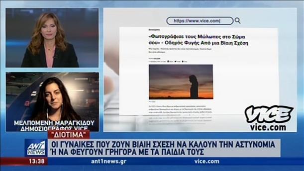Η ενδοοικογενειακή βία κατά των γυναικών στο Ελληνικό Vice